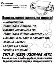 Скорая компьютерная помощь в Мозырь