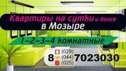 1-2-3-4 комнатные квартиры в Мозыре  на сутки и более.