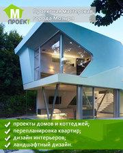 Проекты домов,  коттеджей в Мозыре,  Калинковичах