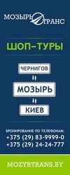 Перевозка пассажиров. Шоп-туры Мозырь-Киев