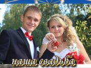 Свадебный тамада и музыка и фото и видео и другое